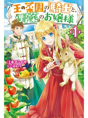 cover image of 『王の菜園』の騎士と、『野菜』のお嬢様: 1