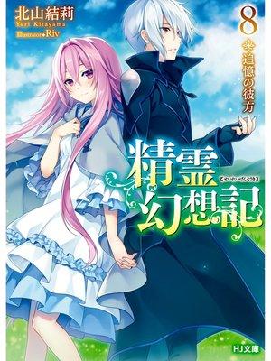cover image of 精霊幻想記 8.追憶の彼方