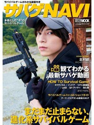 cover image of サバイバルゲームがわかる 動画付きサバゲNAVI: 本編