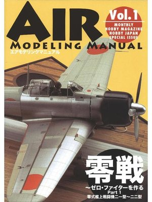 cover image of AIR MODELING MANUAL Volume1: 本編