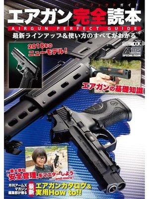cover image of エアガン完全読本 最新ラインアップ&使い方のすべてがわかる!: 本編