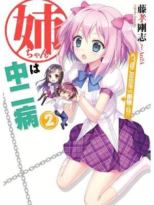cover image of 姉ちゃんは中二病2 へっぽこ吸血鬼vs.最強の妹!?: 本編