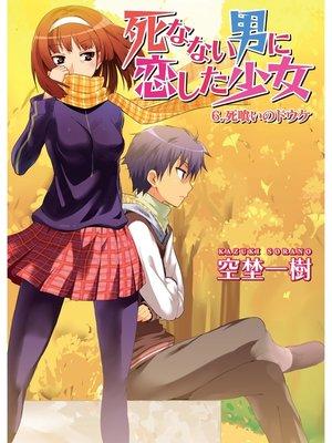 cover image of 死なない男に恋した少女 6.死喰いのドウケ