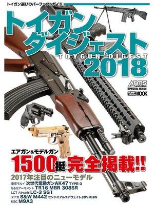 cover image of トイガンダイジェスト 2018: 本編