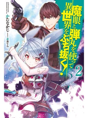cover image of 魔眼と弾丸を使って異世界をぶち抜く!2