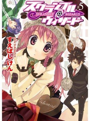 cover image of スクランブル・ウィザード5