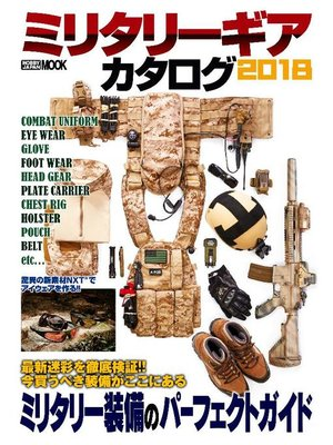 cover image of MILITARY GEAR CATALOG 2018: 本編