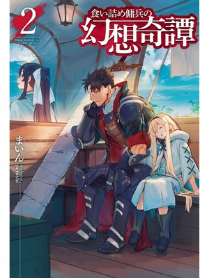 cover image of 食い詰め傭兵の幻想奇譚2