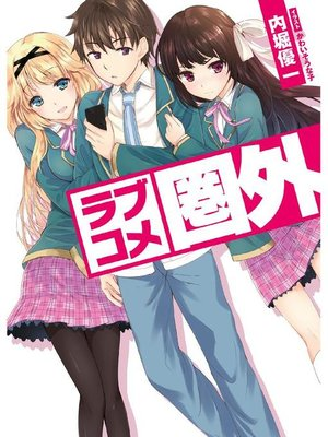 cover image of ラブコメ圏外: 本編