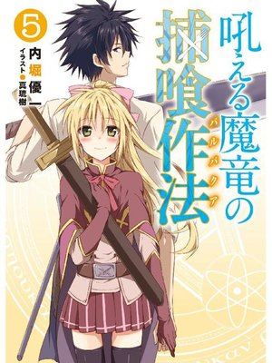 cover image of 吼える魔竜の捕喰作法5: 本編