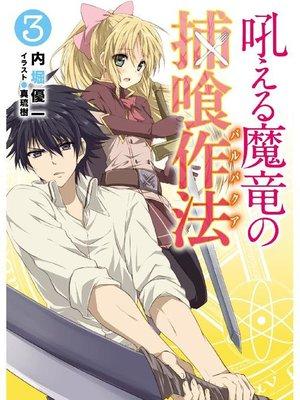 cover image of 吼える魔竜の捕喰作法3: 本編