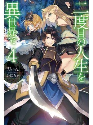 cover image of 二度目の人生を異世界で4: 本編