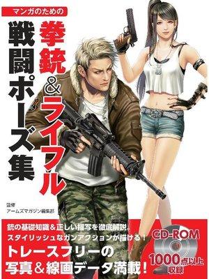 cover image of マンガのための拳銃&ライフル戦闘ポーズ集: 本編