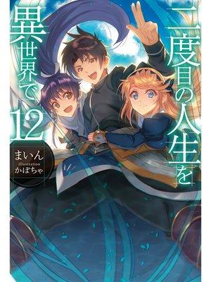 cover image of 二度目の人生を異世界で12: 本編
