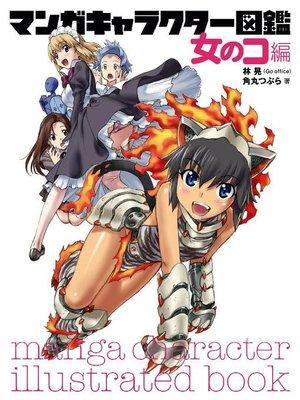 cover image of マンガキャラクター図鑑 女のコ編: 本編
