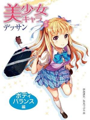 cover image of 美少女キャラデッサン ボディバランス編: 本編