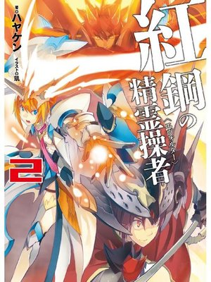 cover image of 紅鋼の精霊操者2: 本編