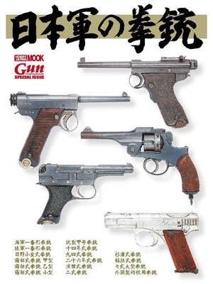 cover image of 日本軍の拳銃: 本編