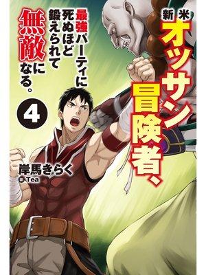 cover image of 新米オッサン冒険者、最強パーティに死ぬほど鍛えられて無敵になる。4