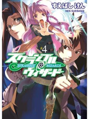 cover image of スクランブル・ウィザード4