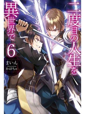 cover image of 二度目の人生を異世界で6: 本編