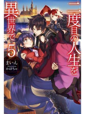 cover image of 二度目の人生を異世界で5: 本編