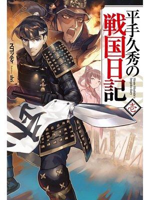 cover image of 平手久秀の戦国日記 壱
