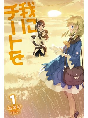 cover image of 我にチートを1: 本編