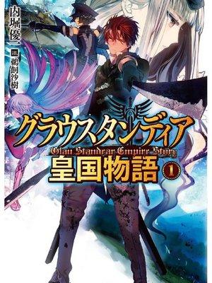 cover image of グラウスタンディア皇国物語1: 本編