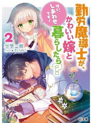cover image of 勤労魔導士が、かわいい嫁と暮らしたら? 2「はい、しあわせです!」: 本編