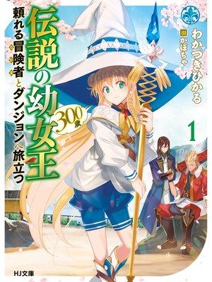 cover image of 伝説の幼女王(300歳)頼れる冒険者とダンジョンへ旅立つ 1