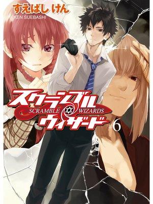 cover image of スクランブル・ウィザード6