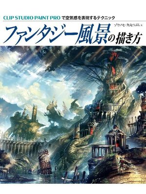 cover image of ファンタジー風景の描き方: 本編