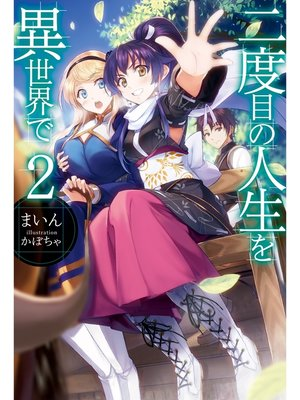 cover image of 二度目の人生を異世界で2: 本編