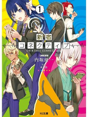 cover image of 新宿コネクティブ1: 本編