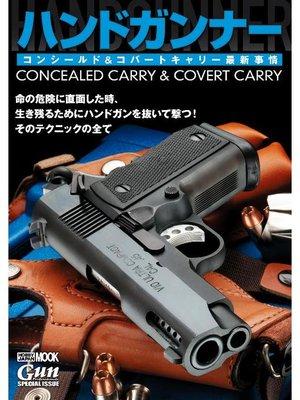cover image of ハンドガンナー~HAND GUNNER~コンシールド&コバートキャリー最新事情: 本編