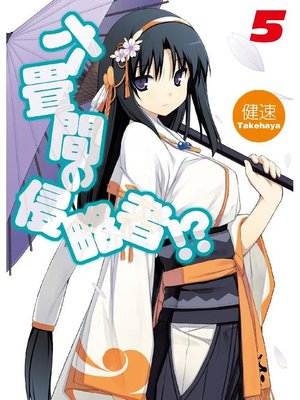 cover image of 六畳間の侵略者!?5: 本編
