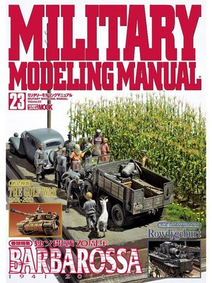 cover image of MILITARY MODELING MANUAL Volume23: 本編