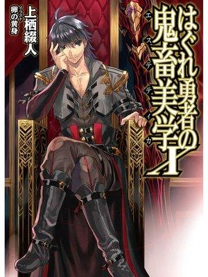 cover image of はぐれ勇者の鬼畜美学X: 本編