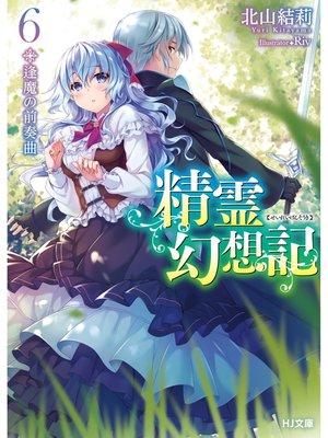 cover image of 精霊幻想記 6.逢魔の前奏曲