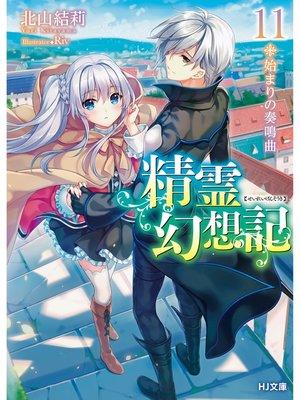 cover image of 精霊幻想記 11.始まりの奏鳴曲: 本編