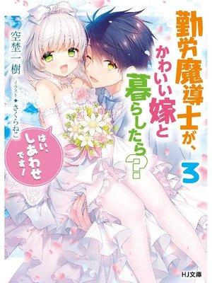 cover image of 勤労魔導士が、かわいい嫁と暮らしたら?3「はい、しあわせです!」: 本編
