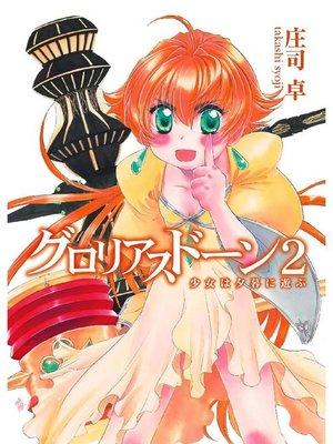 cover image of グロリアスドーン2 少女は夕暮に遊ぶ: 本編