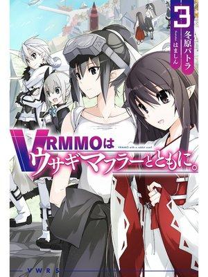 cover image of VRMMOはウサギマフラーとともに。: 3