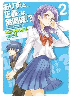 cover image of ありすさんと正義君は無関係ですか?2: 本編