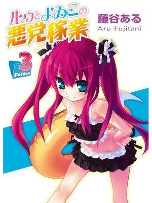 cover image of ルゥとよゐこの悪党稼業 Folder.3: 本編