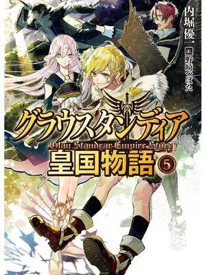 cover image of グラウスタンディア皇国物語5: 本編