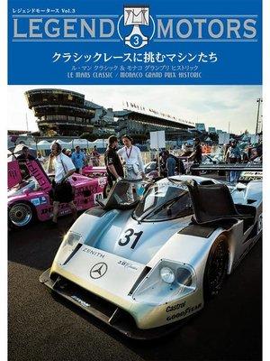 cover image of LEGEND MOTORS Volume3 ル・マン クラシック&モナコ グランプリ ヒストリック: 本編
