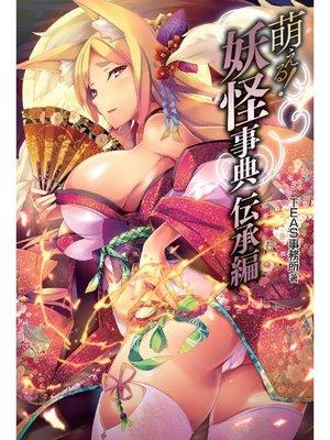 cover image of 萌える!妖怪事典 伝承編: 本編