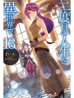 cover image of 二度目の人生を異世界で13: 本編